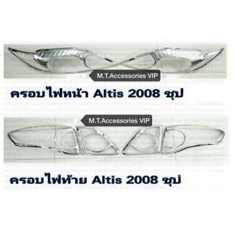 ครอบไฟหน้า ครอบไฟท้าย ALTIS ปี 2008-2013