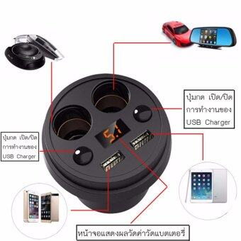 Multifunctional Cup Shape Car Charger 4 IN 1 ถ้วยขยายช่องจุดบุหรี่ 2 ช่อง USB 2 port ในรถยนต์ หน้าจอแสดงผลวัดค่าวัดแบตเตอรี่ (image 1)