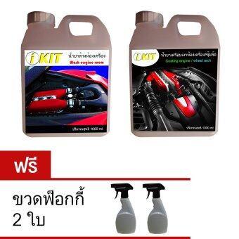 ikit น้ำยาล้างห้องเครื่องยนต์ 1000ml + น้ำยาเคลือบเงาห้องเครื่องยนต์/ซุ้มล้อ 1000ml