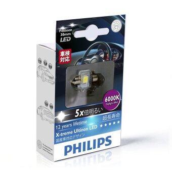 Philips หลอดไฟในห้องโดยสาร ไฟเพดาน รถยนต์ แสงขาว X-treme vision LED Festoon 6000k 30mm