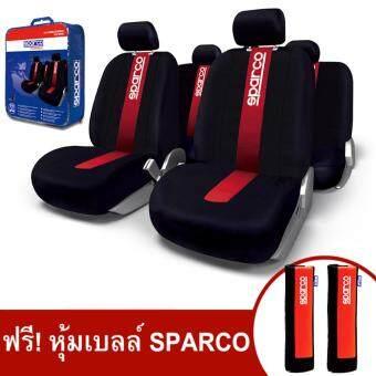HC Sparco ผ้าหุ้มเบาะ รุ่น SPC1013 - สีดำ/แดง (ชุด 4 ชิ้น) ฟรี Sparco หุ้มเบลล์ SPC1203 - สีแดง (2ชิ้น)