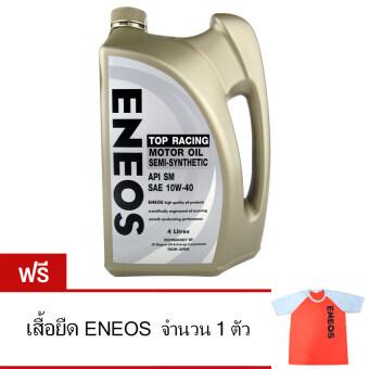 ENEOS น้ำมันเครื่อง TOP RACING Semi-Synthetic เบนซิน 4 ลิตร รุ่น10W-40 ฟรี เสื้อยืด