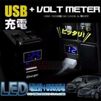 Speed Studio 2 in 1 เกจ์วัดแบตเตอรี่ โวลท์ดิจิตอล และชาร์จ USB 2.1A ใส่ในช่องสวิตซ์ Honda [Size ใหญ่]