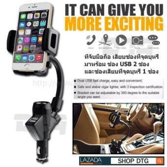DTG 3 in 1 ที่วางโทรศัพท์ ชาร์จในรถยนต์ พร้อมช่องที่จุดบุหรี่ 2 USB Ports Car Charger Holder-จำนวน 1 ชิ้น