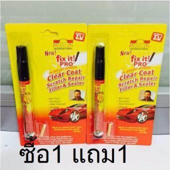 Fix It Pro ปากกาลบรอยขีดข่วน สำหรับรถยนต์ มอเตอร์ไซค์ 1 แถม 1