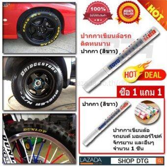 DTG ปากกาสีเขียนยางรถยนต์ มอเตอร์ไซค์ และ จักรยาน (สีขาว) ซื้อ 1 แถม 1