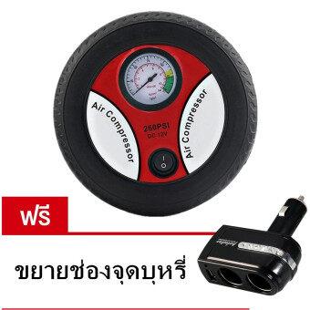ปั๊มลม เครื่องเติมลมยางพกพา รถยนต์ (สีดำ) แถมฟริ อุปกรณ์ตัวเพิ่มช่องที่จุดบุหรี่ในรถ 2ช่องและ1USB มูลค่า250 บาท