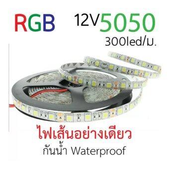 RGB รุ่น 5050 LED ไฟเส้น iP65 กันน้ำ 12V สีเขียว