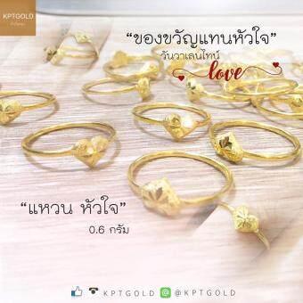 KPTGOLD แหวนทองคำแท้ 96.5% น้ำหนัก 0.60 กรัม ลายหัวใจ