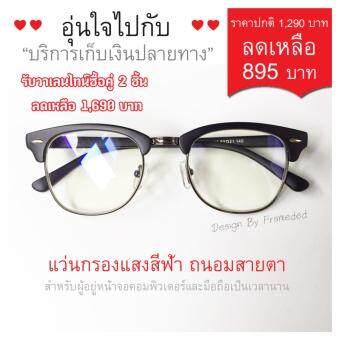 แว่นกรองแสงสีฟ้า ถนอมสายตาพร้อมเลนส์ FOCUS ตัดแสงฟ้า 90% พร้อมกัน UV400 แพคคู่ 2 ชิ้น