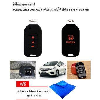 ซิลิโคนกุญแจรถยนต์ HONDA JAZZ 2014 GK สำหรับกุญแจพับได้ (สีดำ) ขนาด 7*4*1.5 ซม.