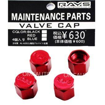 จุ๊บล้อ RAYS จุ๊บลม จุ๊บปิด ลมยางรถ อลูมิเนียม ชุด ตัวเมีย (RED) จำนวน 4 ชิ้น