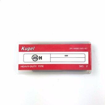 Kugel ต๊าปเกลียวตัวผู้ 3 ตัวชุด 10x1.5 mm รุ่นงานหนัก