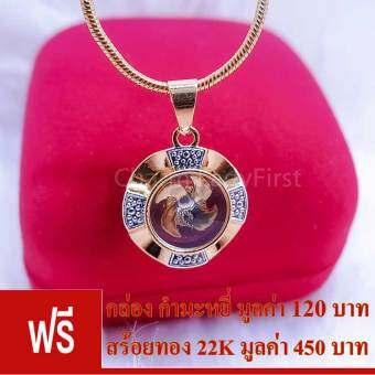Super Heng จี้กังหัน แชกงหมิว รุ่น ดอกโบตั๋น ฟรี !!! กล่องกำมะหยี่ และ สร้อยคอเคลือบทองคำ 22K มูลค่า 450 บาท