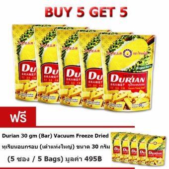 Thai Ao Chi Durian 30 gm (Buy 5 Get 5) Vacuum Freeze Dried ทุเรียนฟรีซดราย ทุเรียนอบกรอบ 30 กรัม (ซื้อ 5 แถม 5)