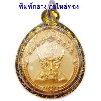 107Mongkol เหรียญ พระนารายณ์ ทรงครุฑ ประทับ พระราหู เจ้าคุณธงชัย วัดไตรมิตร ปี 2548 พิมพ์กลาง ชุบสีทอง เลี่ยมกรอบพลาสติกสีดำตัดสีทอง