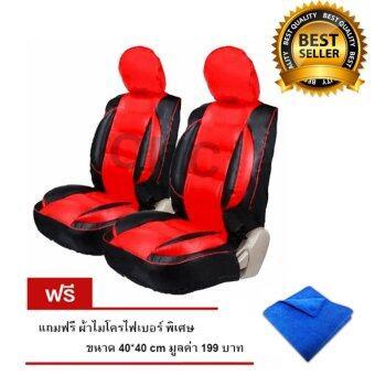 ชุด หุ้ม เบาะ รถยนต์ หุ้ม เบาะ หนัง หุ้ม เบาะ รถยนต์ คลุม เบาะ รถยนต์ ฟรีไซส์ คลุม ทั้ง ตัว หนัง สีแดง-ดำ 1 คู่ มี 2 ชิ้น (RED-BLACK) แถมฟรี ผ้าไมโครไฟเบอร์ 1 ผืน มูลค่า 199 บาท