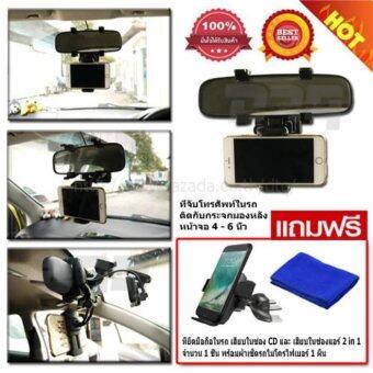 DTG ที่จับโทรศัพท์ในรถ ติดกับกระจกมองหลัง หน้าจอ 4 - 6 นิ้ว จำนวน 1 ชุด แถมฟรี ที่ยึดมือถือในรถ เสียบในช่อง CD และ เสียบในช่องแอร์ 2 in 1 (สีดำ) จำนวน 1 ชุด+ผ้าเช็ดรถไมโครไฟเบอร์ จำนวน 1 ผืน