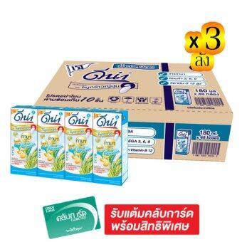 ขายยกลัง x3 ! DNA ดีน่า นมถั่วเหลือง UHT กาบา สูตรผสมจมูกข้าวญี่ปุ่น น้ำตาลน้อย ขนาด 180 มล. แพ็ค 4 กล่อง (รวม 36 แพ็ค ทั้งหมด 144 กล่อง)
