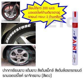 ปากกาเขียนยาง แต้มยาง สีแต้มแม็กซ์ สีแต้มล้อรถรถยนต์ รถมอเตอร์ไซค์ รถจักรยาน (สีแดง)