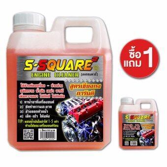 S-Square น้ำยาล้างห้องเครื่องยนต์ ซื้อ1แถม1 สูตรเซียงกง 1000 ml