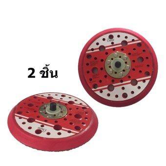 (x2ชิ้น) แป้นจับขัดสีรถยนต์ แป้นขัดกระดาษทราย ขนาด 6 นิ้ว หลายรู ตีนตุ๊กแก 6inch Disc Pad Velcro Many Holes