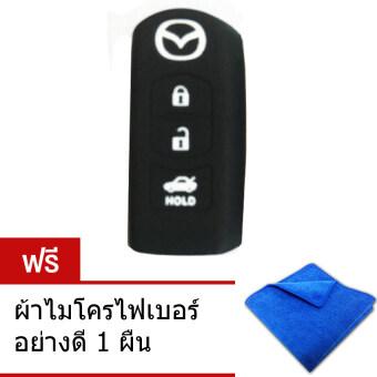 WASABI ซิลิโคนกุญแจ Mazda 2,3 Sky Active ,CX5 (สีดำ) แถมฟรี ผ้าไมโครไฟเบอร์เกรดA