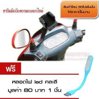 ขายึดมือถือสำหรับมอเตอร์ไซด์ สีดำ ฟรีไฟ led แบบ Usb