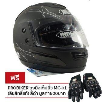 INDEX หมวกกันน๊อคเต็มใบ รุ่น 811 i-shield หน้ากาก 2 ชั้น (สีดำด้าน)ฟรีPROBIKER ถุงมือเต็มนิ้ว MC-01 (ลิขสิทธิ์แท้) สีดำ 1 คู่