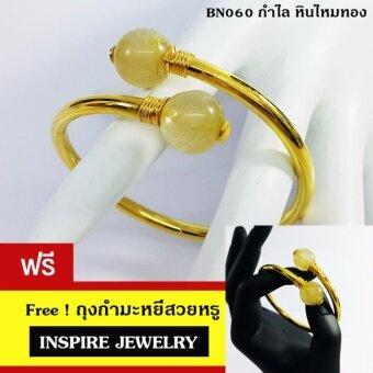 รีวิว แบรนด์ Inspire Jewelry กำไลหินไหมทอง ชุบเศษทองคำแท้ 100% Gold plated bracelet