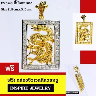 Inspire Jewelry จี้มังกรทอง ล้อมเพชรสวิส งานจิวเวลลี่ฝังล็อค หรือฝังสอด เพชรเจียเหลี่ยม H&A/ gold plated หุ้มทองแท้ 100% ขนาด 2.5x3.5cm.พร้อมกล่องกำมะหยี่
