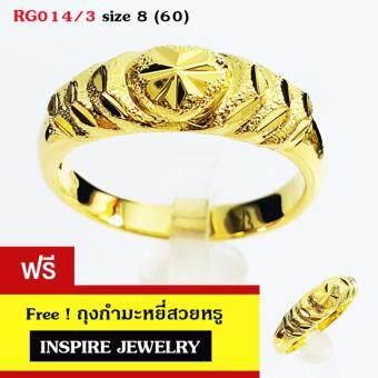 INSPIRE JEWELRY แหวนทองตอกลายรูปหัวใจ size 8 (60)ตัวเรือนขึ้นด้วยทองเหลืองนอก ชุบทองแท้ 100% 24K