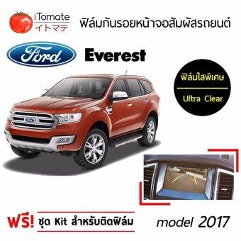 iTomate ฟิล์มกันรอยหน้าจอสัมผัส แบบใสพิเศษ Ford Everest Model 2017