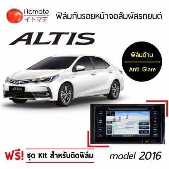 iTomate ฟิล์มกันรอยหน้าจอสัมผัส แบบด้าน Toyota Altis Model 2016