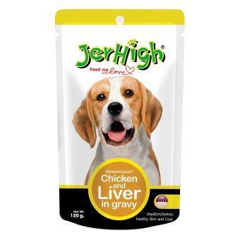 Jerhigh แบบซอง สำหรับสุนัข รสไก่และตับ 120g ( 12 units )