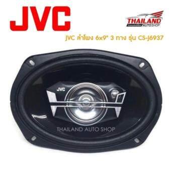 JVC ลำโพง 6x9\ 3 ทาง รุ่น CS-J6937