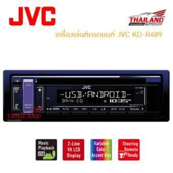 JVC เครื่องเล่น CD ติดรถยนต์ JVC KD-R489