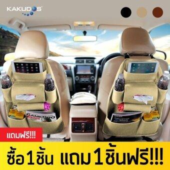 KAKUDOS ที่ใส่ของหลังเบาะรถยนต์ กระเป๋าหลังเบาะรถ กระเป๋าใส่ของอเนกประสงค์ กระเป๋าในรถยนต์ Car Seat Back Pocket 1 แถม 1 (Beige/สีเบจ)