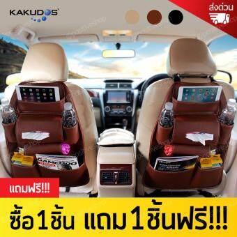KAKUDOS ที่ใส่ของหลังเบาะรถยนต์ กระเป๋าหลังเบาะรถ กระเป๋าใส่ของอเนกประสงค์ กระเป๋าในรถยนต์ Car Seat Back Pocket 1 แถม 1 (ฺBrown/สีน้ำตาล)