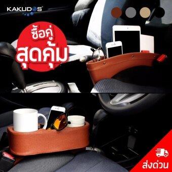 KAKUDOSกระเป๋าเก็บของข้างเบาะ ที่เก็บของข้างเบาะรถยนต์ + ที่วางแก้วน้ำข้างเบาะรถยนต์ ที่ใส่ของอเนกประสงค์ในรถSeat Pocket Catcher + Car Cup Holder Dink(Brown/สีน้ำตาล)