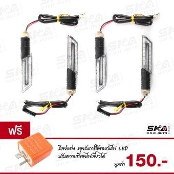 เซ็ตสุดคุ้ม ไฟเลี้ยวแต่ง มอเตอร์ไซด์ LED 12V ทรงดาบ x2 + แถมฟรี รีเลย์แต่ง (ปรับได้มูลค่า 150.-)