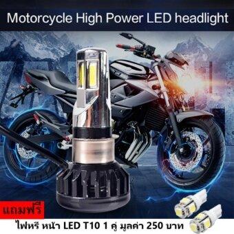 ไฟหน้า LED รถมอเตอร์ไซค์ SUPER LED CHIP 3500lm 35w แสงสีขาว แถมฟรี ไฟหรี่ LED T10 1คู่ มูลค่า 250 บาท