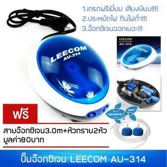 เปรียบเทียบราคา ปั๊มอ๊อกซิเจน Leecom AU-314 2หัว 3.0W ตู้14-36นิ้ว