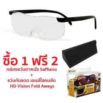 LONDON แว่นขยายชนิดสวมใส่ไม่ต้องใช้มือจับ ขยายชัดขึ้นถึง 160 % BIGVISION สินค้าคุณภาพจาก ONTEL PRODUCTS CORPORATION ซื้อ 1 ฟรี 2แว่นกันแดด HD VISION FOLD AWAYS + กล่องแว่นตาหนัง SAFFIANO สีดำ รวม3 ชิ้น