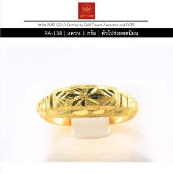 LSW แหวนทองคำแท้ 96.5% น้ำหนัก 1 กรัม ลาย หัวโปร่งยอดนิยม RA-138