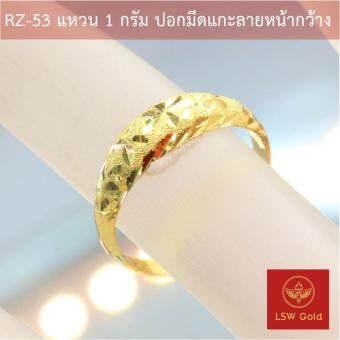 LSW แหวนทองคำแท้ 96.5% น้ำหนัก 1 กรัม ลาย ปอกมีดแกะลายหน้ากว้าง RA-53