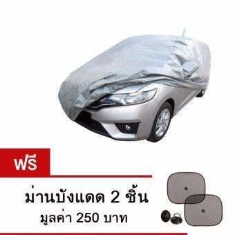 ผ้าคลุมรถยนต์ ฟาสต์-เอ็กซ์ ขนาดฟรี ม่านบังแดดใหญ่ ไซต์ M ผ้าคลุมรถอย่างหนา อย่างดี ผ้าคลุมรถเก๋ง ผ้าคลุมรถกระบะ ขนาด 4.50-4.80 M (NEW)ฟรี ม่านบังแดด