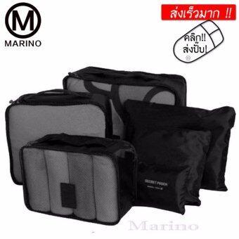 Marino กระเป๋าจัดระเบียบเสื้อผ้าสำหรับการเดินทาง Set 6 ใบ รุ่น 0182 - Black