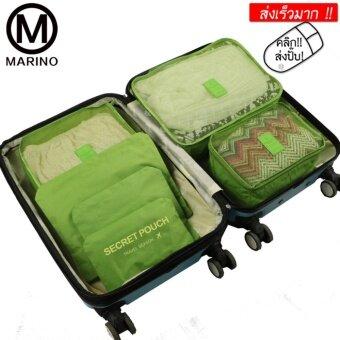 กระเป๋าจัดระเบียบเสื้อผ้าสำหรับการเดินทาง Set 6 ใบ รุ่น 0182 - GREEN