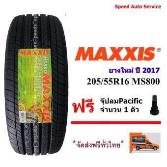 MAXXIS ยางรถยนต์ 205/55R16 รุ่น MS800 1 เส้น (ฟรี จุ๊บลม Pacific ทุกเส้น)